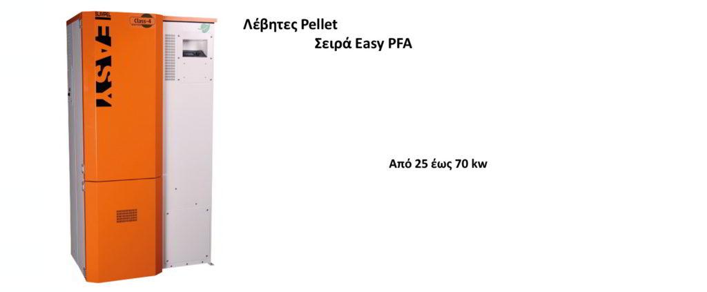 Easy-PFA-Λεβητες-Πελλετ